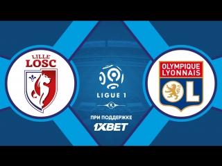Лилль 2:2 Лион | Французская Лига 1 2017/18 | 26-й тур | Обзор матча