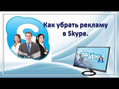 Как убрать рекламу в Скайпе Skype