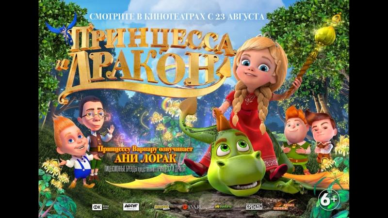 Принцесса и дракон - в кино с 23 августа