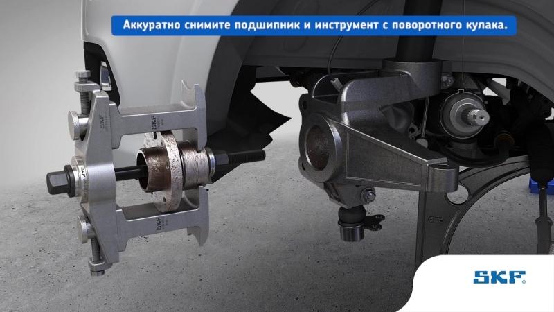 Видео правильной установки ступиц 2-го поколения SKF.