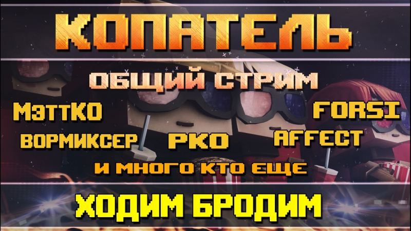 ХОДИМ БРОДИМ Общий Стрим МэттКО Forsi PKO Affect Вормиксер Копатель