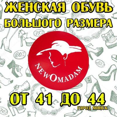 9fc090452 Женская обувь больших размеров от 40 до 44 | ВКонтакте