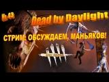 Стрим: Dead by Daylight # 43. Обсуждаем маньяков!