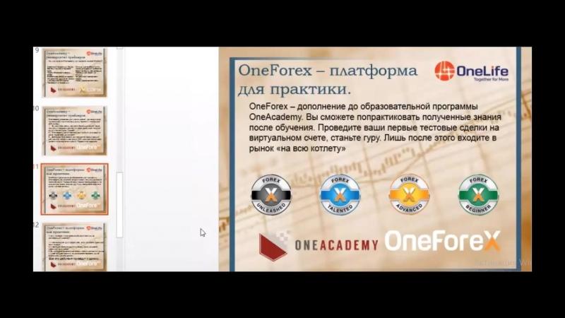 13.03.2018 Трейдинг. О значимости обучения в OneAcademy и практике на OneXorex » Freewka.com - Смотреть онлайн в хорощем качестве