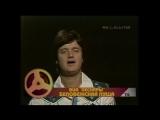 Беловежская Пуща - ВИА Песняры 1976 (А. Пахмутова Н. Добронравов)