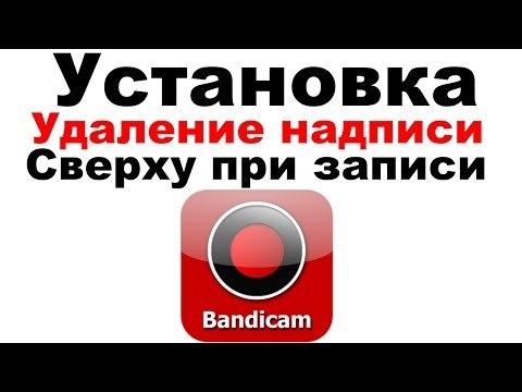 Установка Bandicam удаление надписи сверху