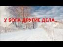 Александр Юрков - А у Бога, другие дела (автор А.Юрков)