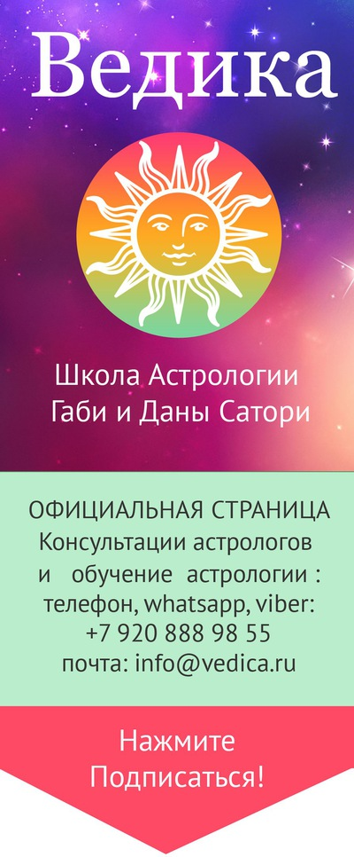 Ведическая астрология Джйотиш обучение консультации