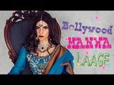 Татьяна Курочкина. Bollywood. Manwa laage. Индийский танец.