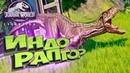 ИНДОРАПТОР Обновление Павшее Королевство Jurassic World EVOLUTION