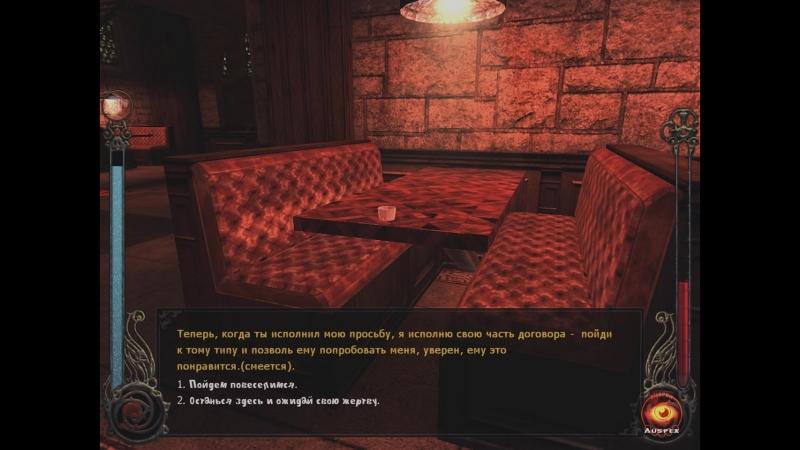 VTM Bloodlines Clan Quest Mod — стакан для Малкавиан (написала диалог сама).
