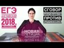 ЕГЭ 2018 Сговор чиновников против выпускников Петиция В Путину Требования к ФИПИ
