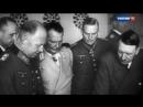 Они шли за Гитлером История одной коалиции 1 серия 2018