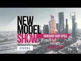 New Model Show (Нижний Новгород, 1 эпизод —