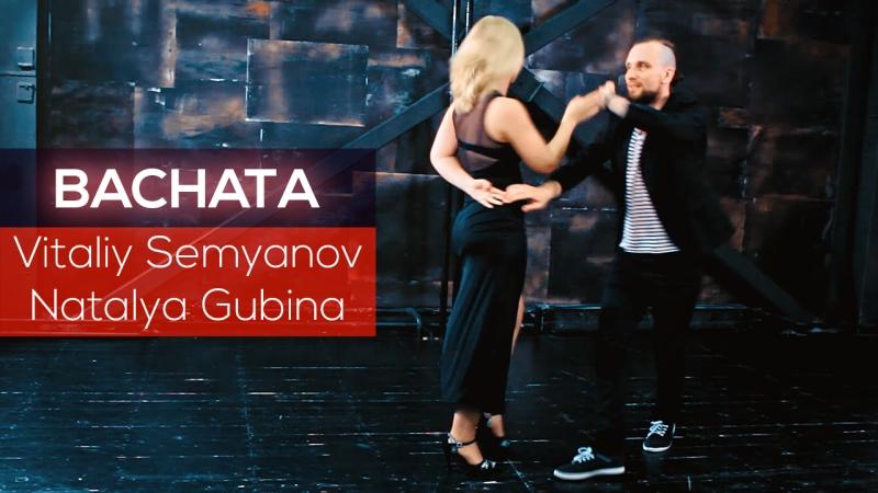 [Bachata] «Que pasará Mañana» Vitaliy Semyanov Natalya Gubina @ dance studio Ipanema