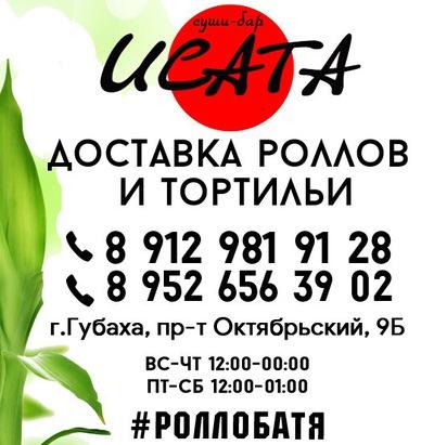 Исата Исата   ВКонтакте d3e6cd948b0