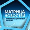 Матрица Новостей