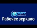 Рабочая ссылка 1XBET 1XBET зеркало сайта Всегда рабочее