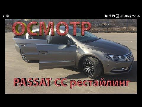 ✔ ОСМОТР VW PASSAT CC 2012 год до 800тр АВТОХЛАМ ?