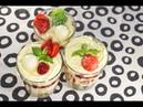 Десерт ТРАЙФЛ Dessert TRAIFL Порционные десерты в стаканчиках Заварной крем ДИПЛОМАТ