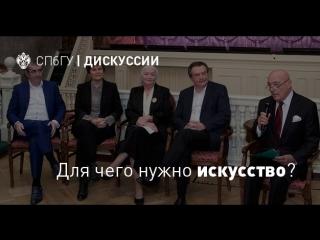 Дискуссия в Эрмитажном театре «Для чего нужно искусство?»