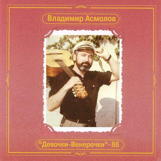 Владимир Асмолов альбом Девочки-венерочки