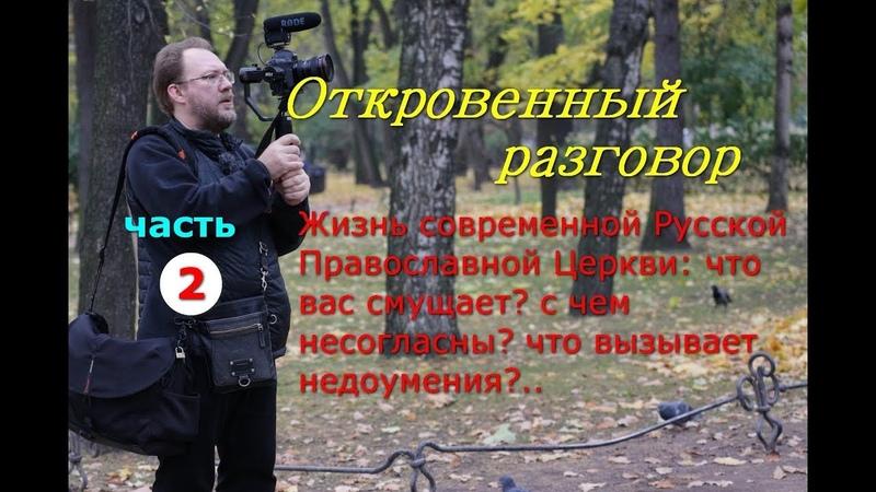 Жизнь современной Русской Православной церкви: что вас смущает и вызывает вопросы. Часть 2