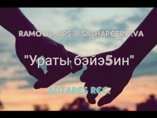 Ramoos_ars & sashapetro.va - Ураты бэйэ5ин