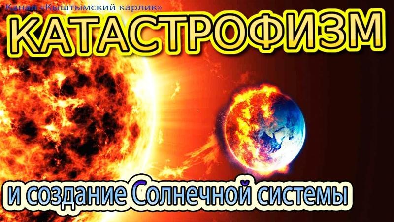 Катастрофизм в Солнечной системе и ее появление