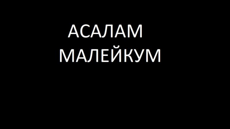 сима(АСАЛАМ МАЛЕЙКУМ)