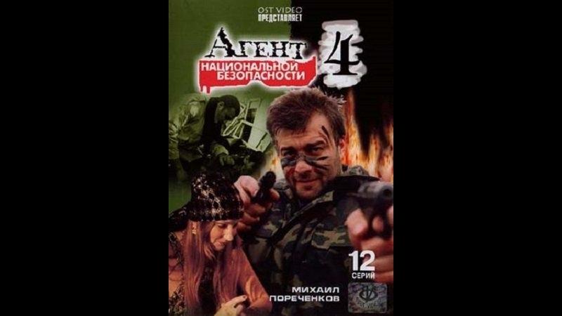 Агент национальной безопасности 4 Сезон 1 серия Меч пророка Часть 1