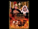 Падение Римской Империи (1964) США   драма, военный, исторический