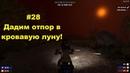 7 Days to Die прохождение Alpha 16.4 - 28 ночь. Враг на пороге! 28