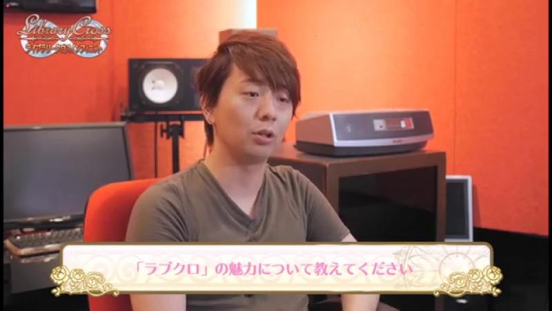 【ラブクロ】ラブクロ出演声優ビデオメッセージ 颯(そう)役 木村良平さん