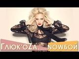 Глюк'oZa (Глюкоза). Большой концерт NowБой (2011 год)