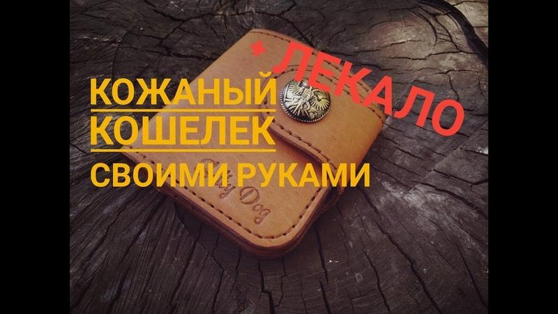 Кожаный кошелек своими руками Выкройка. Handmade leather wallet pattern