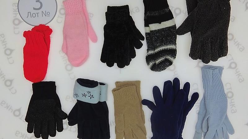 Gloves Winter Mix 3,секонд хенд