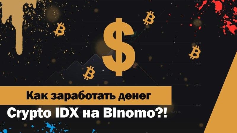 Как заработать денег на Crypto IDX брокер BInomo