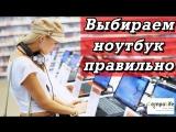 [CompoLife] 🚩 10 ошибок и советов при покупке ноутбука 💻