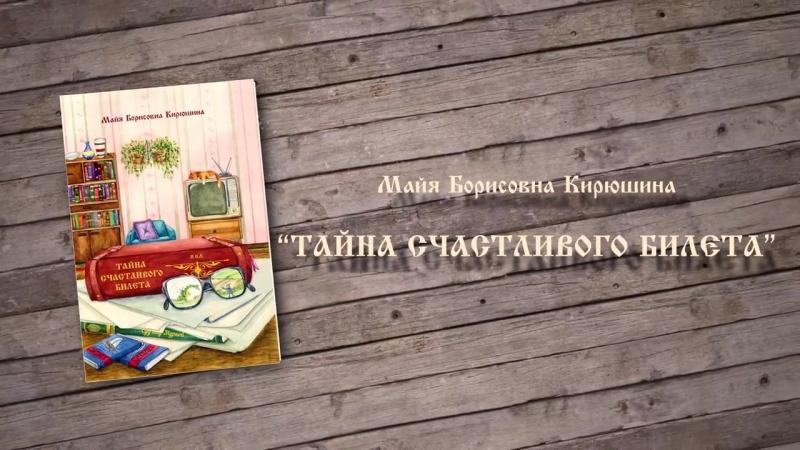 Книга Тайна счастливого билета БУКТРЕЙЛЕР