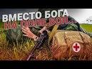 Как стать военным медиком Вместо Бога на поле боя...