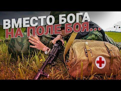 Как стать военным медиком? Вместо Бога на поле боя...
