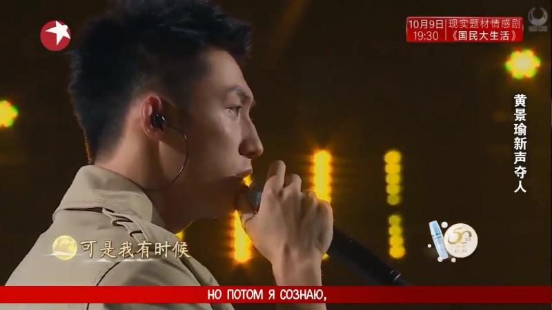 Huang Jing Yu – Red Bean (红豆) 【рус.суб.】(2017)【Autumn Festival Gala】