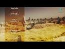 Каждая душа вкусит смерть - Шейх Хамис аз-Захрани [HD]