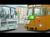 Стрим по Bus Driver Simulator 2018 - На проезд передаем!