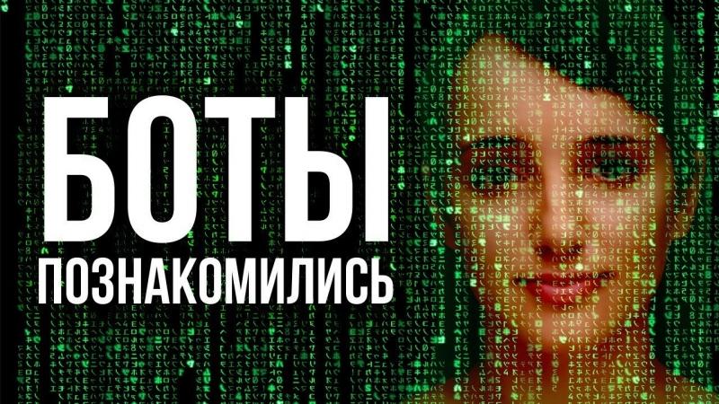 [Олёша] Познакомил нового Яндекс бота Алису с Evie CleverBot. Не стоило.