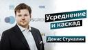Усреднение и Каскад в трейдинге - Денис Стукалин