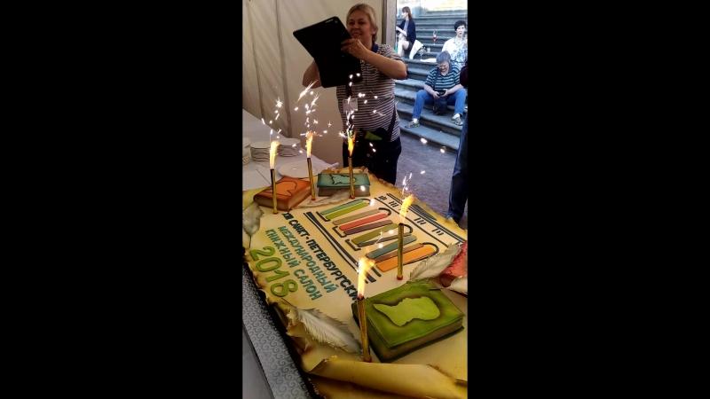 Торжественный вынос торта на афтепати Санкт-Петербургского XIII Международного Книжного Салона