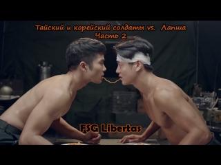 [FSG Libertas] [E02/02] Thai & Korean soldier / Реклама лапши [рус.саб]