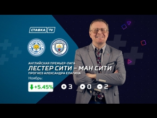 Лестер Сити - Ман Сити. Прогноз Александра Елагина